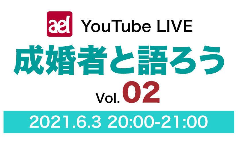 【YouTubeLIVE】成婚者と語ろう Vol.02開催