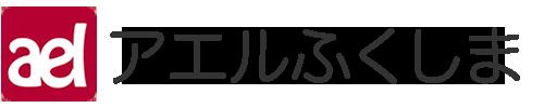 福島県福島市の結婚相談所 アエルふくしま